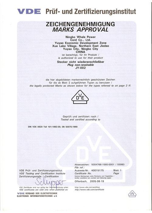Ningbo whale power Cord Co., LTD. - Honor Certificate